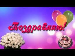 С Днем рождения Саша - YouTube