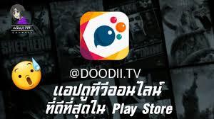 แนะนำแอป DOODII TV แอปดูทีวีออนไลน์ ที่ดีที่สุดใน Play Store ...