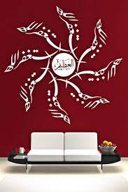 Astaghfirullah Ask Allah Forgiveness Islamic Wall Art Is224 Price In Uae Amazon Uae Kanbkam