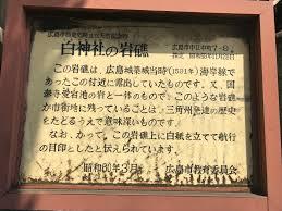 白神社(広島)御朱印】岩礁と地理の歴史が残る神社 | 御朱印むすび
