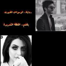 روايات ليبيه الوسواس القهري2 بقلم القطة الشريرة انا Facebook