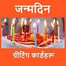 जन्मदिनको चाहना birthday wishes in i apps