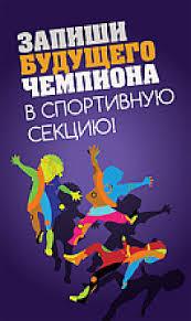 Ежегодная выставка-презентация спортивных школ «Запишись в ...