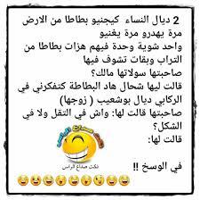 نكت مغربية مكتوبة مضحكة لم يسبق له مثيل الصور Tier3 Xyz