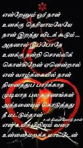 best kutty images love quotes tamil love quotes picture quotes
