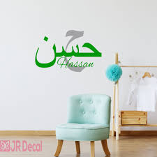 7 Off Islamic Boy Name Wall Stickers Arabic Name Initial Etsy In 2020 Name Wall Stickers Wall Stickers Initial Wall