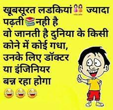 hindi funny joke for whatsapp jokes