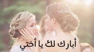 صور مكتوب عليها اخت العروسه اجمل الصور المكتوب عليها اخت العروسه