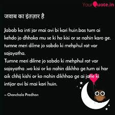 jabab ka inti jar mai avi quotes writings by chanchala
