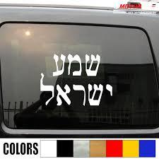 Israel Decal Sticker Flag Star Of Davidjewish Jew Car Vinyl Pick Size