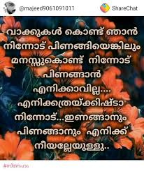 islamic couples quotes in malayalam