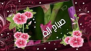 صباح الورد والفل اروع الصور مكتوب عليها كلمات صباحيه عيون