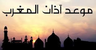 موعد اذان المغرب في الكويت أول يوم في رمضان 2020 | نجم نيوز