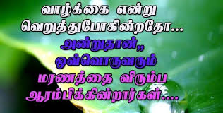 top sad quotes in tamil images for whatsapp and facebook