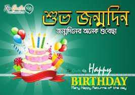 happy birthday bengali quotes and greetings for bangla vasa
