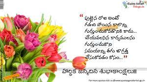 birthday wishes quotes telugu quotes birthday telugu wishes