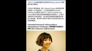Adrian Au - Shiseido Beauty Stream seminar on18.11. 2017 - YouTube