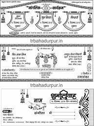 hindu wedding card matter in hindi 14