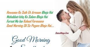romantic shayari love status mage