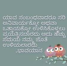 love quote in kannada
