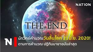 Nationtv | นักวิทย์คำนวณ วันสิ้นโลก 21 มิ.ย. 2020!! ตามปฏิทินมายาฉบับล่าสุด