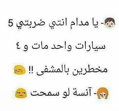 نكت مضحكة صورمضحكه جداجدا جدا مصريه