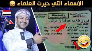 اسماء عربية مضحكة جدا جدا اسماء حيرت العلماء صور وصلتني من شاب