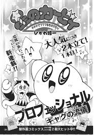 Kirby And King Dedede Sticker Book Hits Japan On July 12