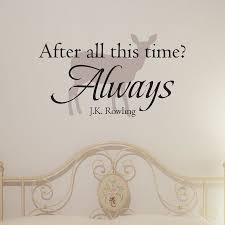 After All This Time Patronus Wall Quotes Decal Wallquotes Com