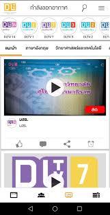 แอพพลิเคชัน DLTV สําหรับโทรศัพท์มือถือ