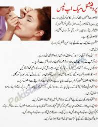 makeup tips in urdu to look stunning