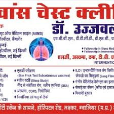 Dr Ujjwal Sharma (chest and T B Specialist ) Advanced Chest Clini - General  Physician Doctors - Book Appointment Online - General Physician Doctors in  Lashkar, Gwalior - JustDial