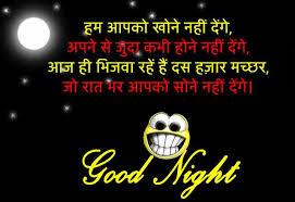 best good night sms love good night