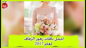 اجمل باقات زهور الزفاف لعام 2017 باقات ورود الاعراس جميلة جدا