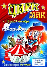Цирк МАК: Цирковая шоу-программа - | Афиша - Афиша в Харькове - 057.ua