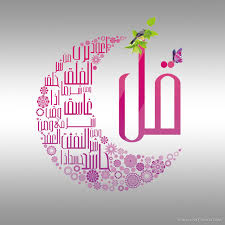 أجمل الصور الإسلامية Islamic Wallpapers صور خلفيات عالية الدقة