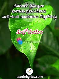 jeevithamlo vaipalayalu quotes telugu quotes aarde lyrics