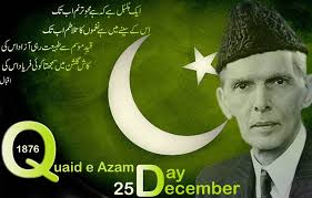quaid e azam day quotes sms poetry wishes