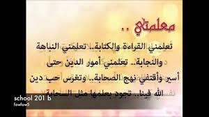 قصيدة عن فضل المعلم اشعار عن المعلم مناره العلم رسائل حب