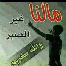 سلملي ع وعد يلكلت للموت مااعوفك صور واشعار حزينه Facebook