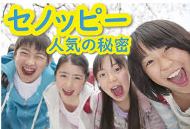 Image result for セノッピー IMAGES