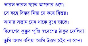bangodarshan