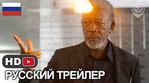 Иллюзия обмана / Now you see me (Русский трейлер №1) 2013 - YouTube