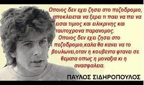 Παύλος Σιδηρόπουλος, ο πρίγκηπας του ελληνικού ροκ, ο δικός μας ...