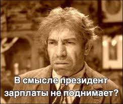 """Зеленський доручив упродовж двох місяців виплатити всі борги перед шахтарями: """"Буде справедливо, якщо весь уряд не отримуватиме зарплату ці місяці"""" - Цензор.НЕТ 3904"""