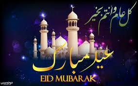 صور العيد 2020 تهنئة العيد المبارك تهانى العيد رسائل عيد الفطر