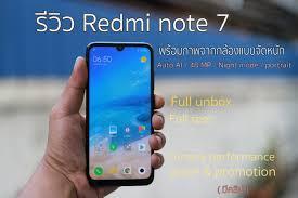รีวิว Redmi note 7 มือถือกล้อง 48 ล้าน ราคาเบาๆ แค่ 3,790 บาท ...