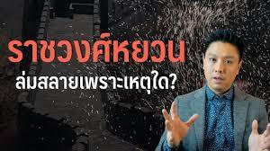 ราชวงศ์หยวน ล่มสลายเพราะเหตุใด ?   Migs Powintara   อาจารย์มิกซ์ - YouTube