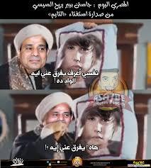 نكت مصرية على مرشحين الرئاسة 2020 نكت على السيسي و صباحى مضحكة