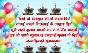 birthday wishes birthday wishes i status